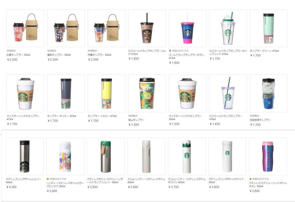 Starbucks タンブラー ステンレスボトル