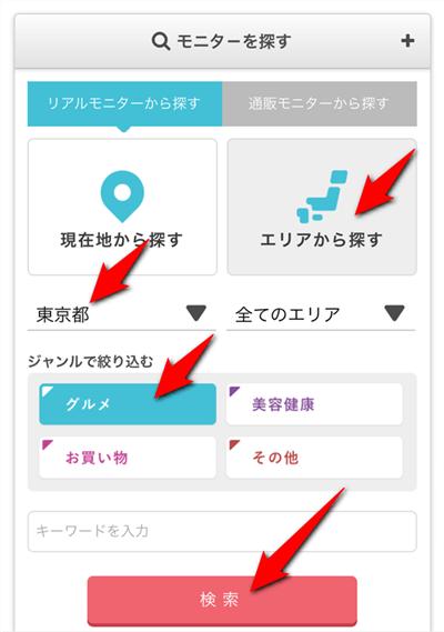 都道府県、エリア、ジャンルを選択