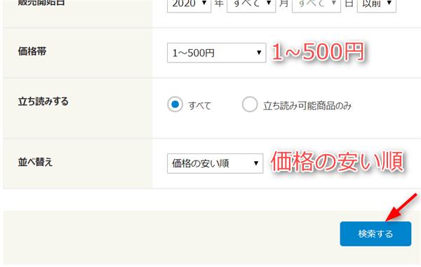 価格帯を1~500円に設定し検索