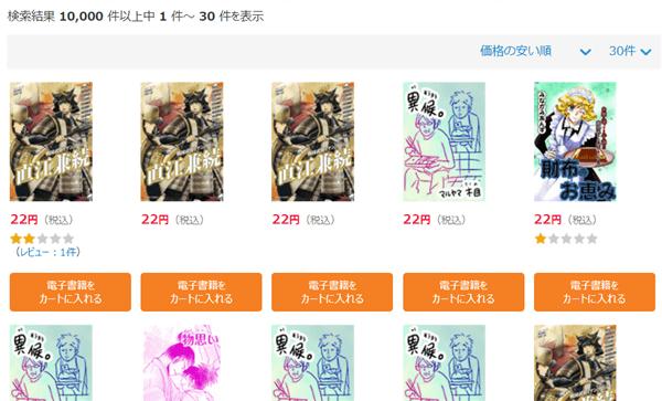22円程度の安い書籍を購入する