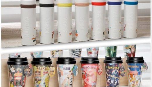 【スタバのご当地グッズ:タンブラー&ボトル編】全部揃えたくなる「ジャパンジオグラフィーシリーズ」