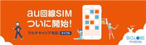 au回線SIMについに対応!