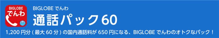 通話パック60