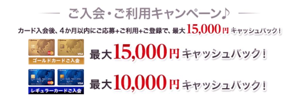 レギュラーカード:最大10,000円キャッシュバック