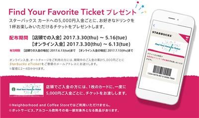 スタバカードに5000円チャージするとドリンクチケット1枚もらえる