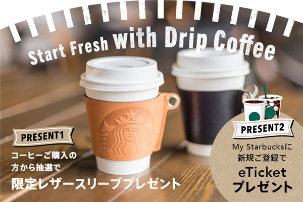 Start Fresh with Drip Coffee
