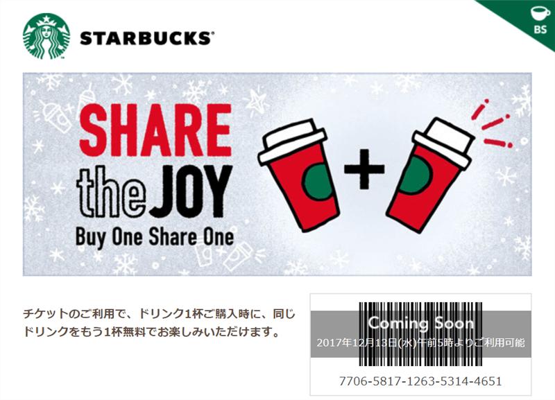 シェアザジョイ 1712【2017/12/13~12/25】ドリンクをもう1杯もらえるキャンペーン始まる!