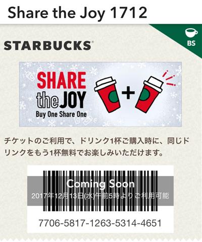 チケット名: Share the Joy 1712