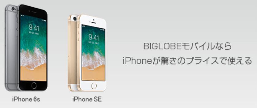iPhone購入特典
