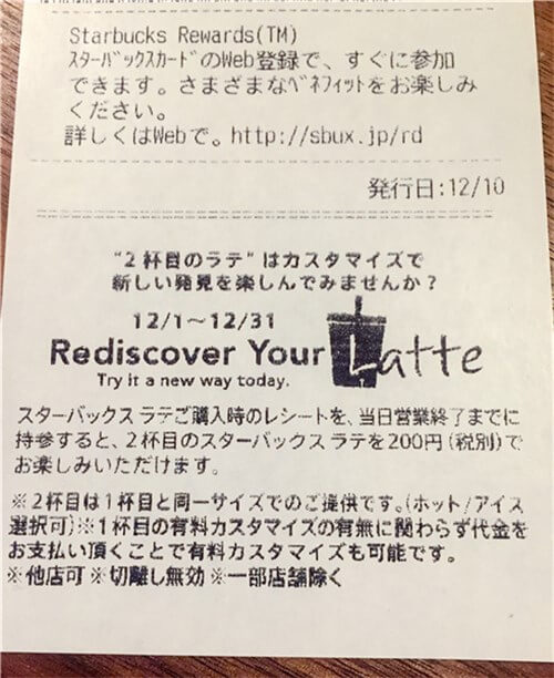 Rediscover Your Latte レシート
