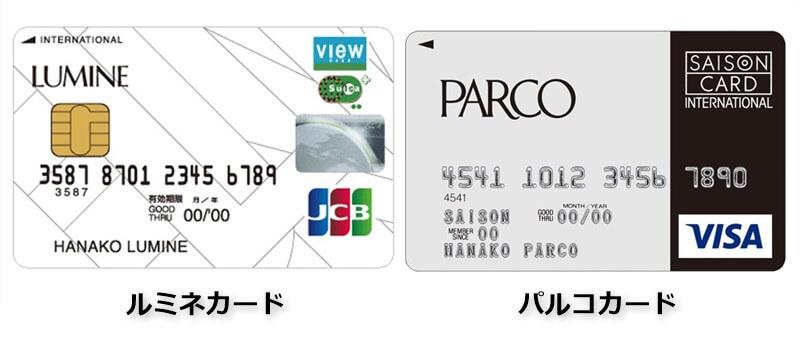 PARCOカード ルミネカードを使ってスターバックスを安く利用する