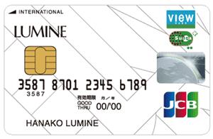 LUMINEカード