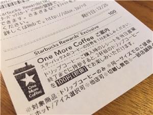 ドリップコーヒーを購入すると貰えるレシート