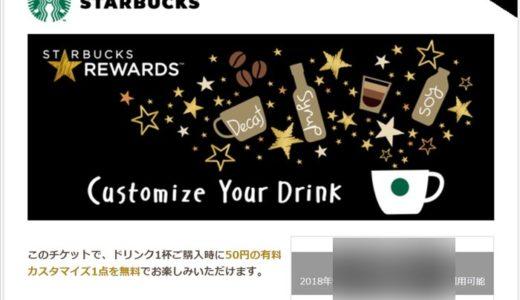 【スタバ】カスタマイズが1回無料になるチケットが配布中!「Gold Customization Ticket 18e」