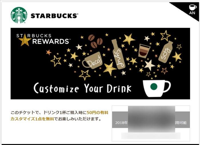 Starbucks Rewards1Year Anniversaryカスタマイズチケット