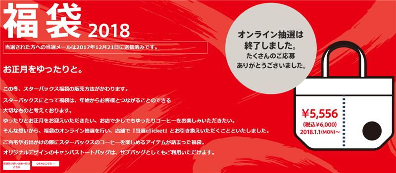 Starbucks(スターバックス)福袋2018