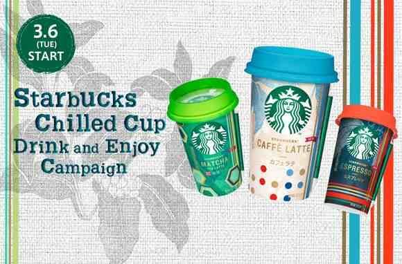 【Starbucks Chilled Cup Drink and Enjoy Campaign】