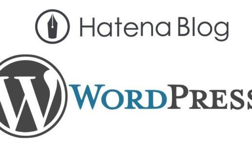 はてなブログからWordPressへ引っ越しました。