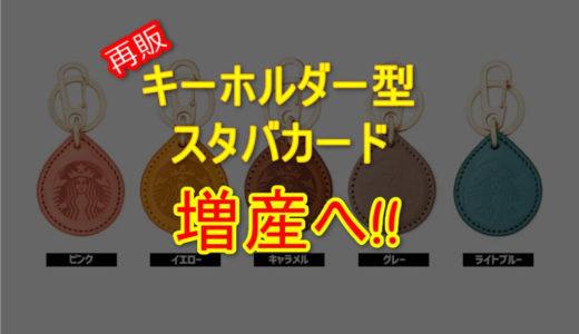 【7/10抽選受付】キーホルダー型スタバカード22,500個追加販売へ!