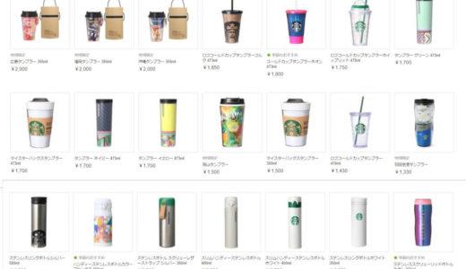 【スタバ】いま購入可能なタンブラー&ステンレスボトル60選!