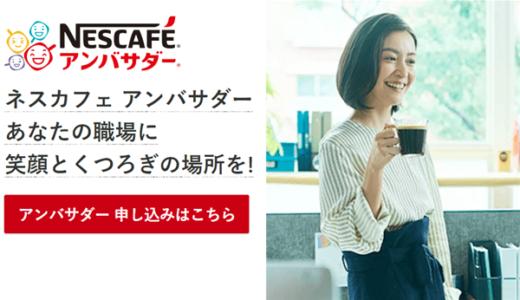 コーヒーマシンを設置して32,000円をGET!ネスカフェアンバサダー案件、ドルチェグスト案件
