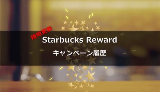 【随時更新】Starbucks Rewards(スターバックスリワード)限定企画のまとめ記事