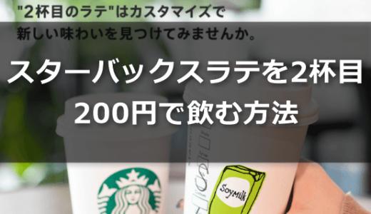 【2017/12/1~12/31】スタバラテを200円でおかわりする方法