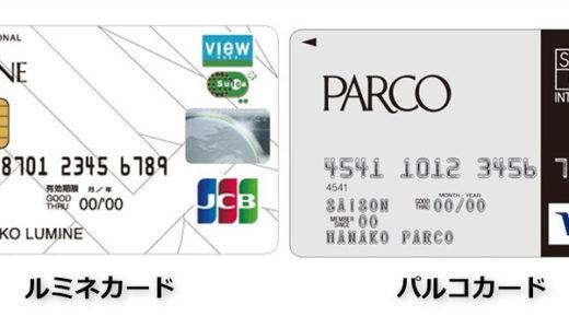 カードを使えばルミネ内のスタバは10%割引!パルコは実質19.3%還元