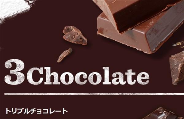 3チョコレート