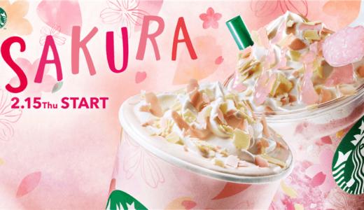 【ドリンク&フード編】スタバのSAKURAシリーズ2018が2/15から限定販売へ