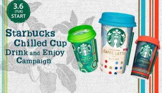 500円分のクーポンが43,000名、オリジナルギフトが1,000名に当たる特大キャンペーン:Starbucks Chilled Cup Drink and Enjoy Campaign