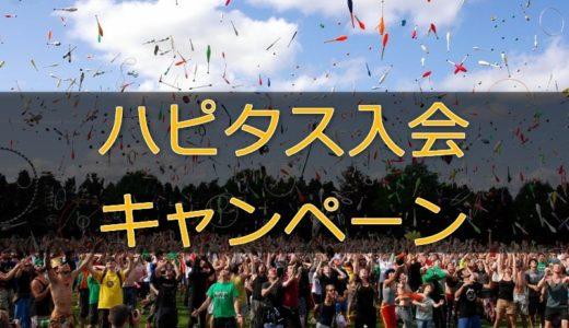 【最新】 ハピタス新規入会紹介キャンペーン1030円分のポイント貰える!
