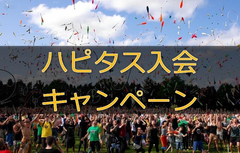 【2019年1月】 ハピタス新規入会紹介キャンペーン1030円分のポイント貰える!