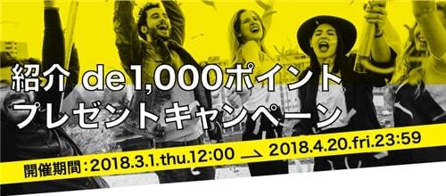 ハピタスの「紹介de1,000ptキャンペーン」