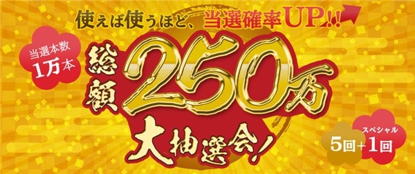 総額250万円大抽選会
