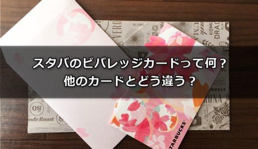 スタバのビバレッジカードって何?他のカードとどう違う?