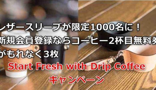 限定1000名にレザースリーブ!またはコーヒー2杯目無料券がもれなく3枚当たる!:Start Fresh with Drip Coffeeキャンペーン始まる