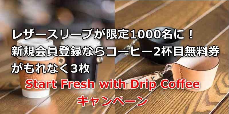 """【限定1000名】レザースリーブが当たる!新規会員登録するとコーヒー2杯目無料券がもれなく3枚:Start Fresh with Drip Coffeeキャンペーン """"New Starbucks coffee journey"""" #04"""