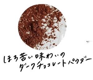 チョコレートパウダー