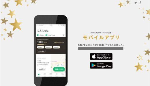 スタバ公式アプリはこんなに便利:使い方を詳しく紹介