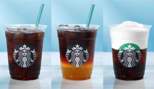 【スタバ新作】今年の夏は「コールドブリュー」コーヒーが3回に分けて登場!