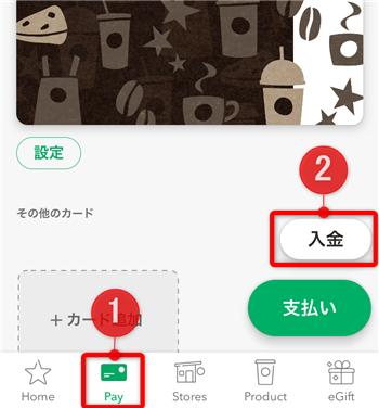 スタバ アプリ