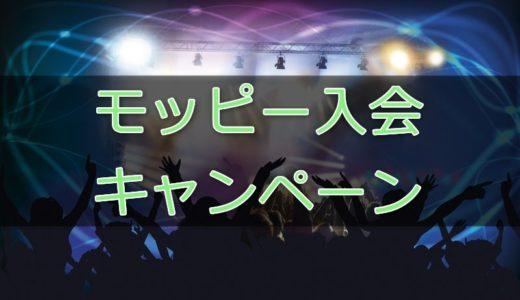 【当ブログ限定1300円】 2019年4月モッピー新規入会紹介キャンペーンでポイント貰える!