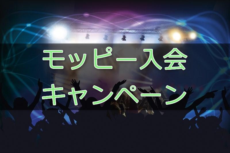 【2018年4月】 モッピー新規入会紹介キャンペーン2300円分のポイント貰える!