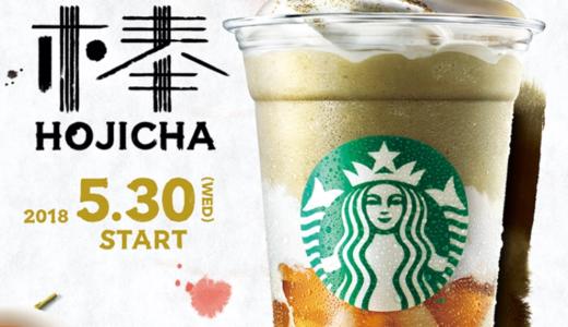 【スタバ新作ドリンク&フード】黄金に輝くほうじ茶フラペチーノ:カロリー:カスタマイズ:値段