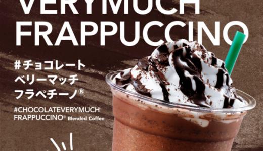 【スタバ新作】チョコづくしのフラペチーノが2週間限定で登場:#チョコレートベリーマッチフラペチーノ