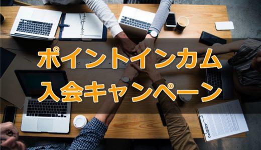 【2018年7月】 当ブログ×ポイントインカムコラボ企画:新規入会紹介キャンペーン