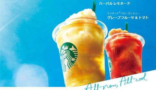 【スタバ新作】フローズンティービバレッジ2種が登場!カロリー:カスタマイズ:値段