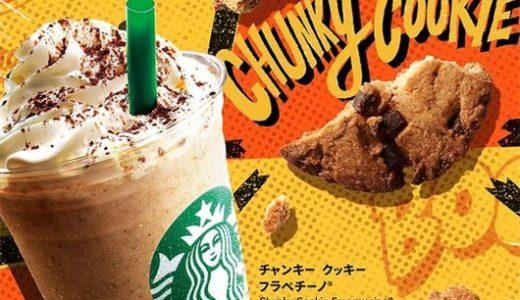 【スタバ新作】チャンキークッキーフラペチーノが3年ぶりに限定復活