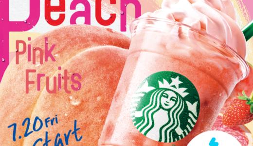【スタバ新作ドリンク&フード】真夏にピッタリのピーチピンクフルーツフラペチーノが登場!カロリー:カスタマイズ:値段
